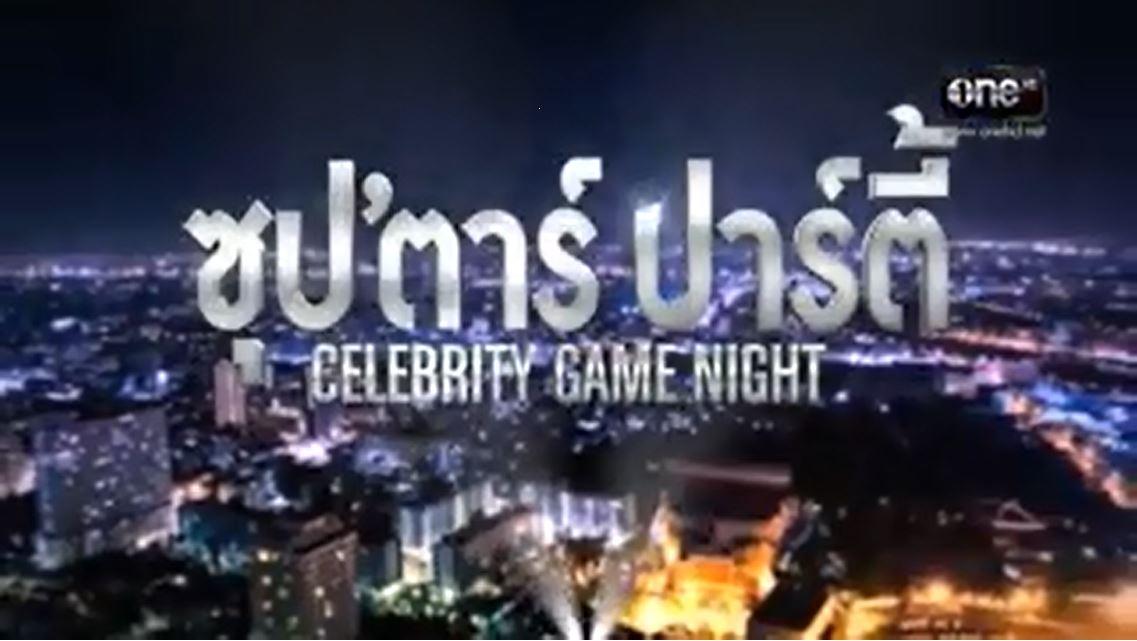 Celebrity Game Night (Thailand)