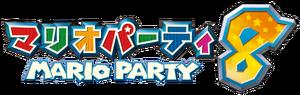 Logo JP - Mario Party 8.png