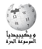 Wikipedia Arabic Logo Andalus