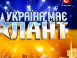 Ukraina maie talant