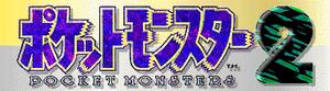 Pocket Monsters 2.png