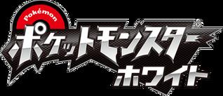 Pokemon White Logo Japan.png