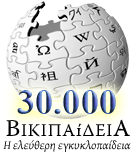 Greek Wikipedia 30000 articles