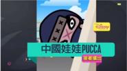 PuccaNextBumperTW2018