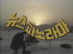 KBS News Panorama 1981.png