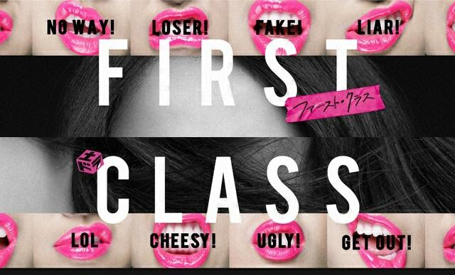 First Class (Japanese TV series)