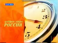 Доброе утро, Россия!(2003).PNG