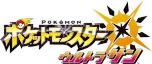 Pokémon Ultra Sun logo JP.png