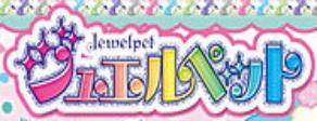 Jewelpet anime logo.png