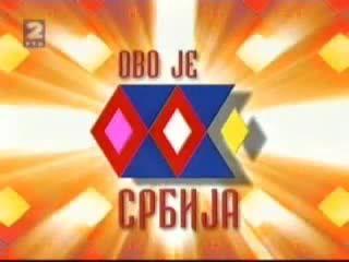 Ovo je Srbija (RTS)