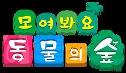 Acnh-logokr.png