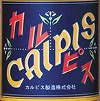 Calpis second old label.jpg