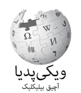Wikipedia-logo-v2-azb