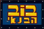 BTB-Hebrew