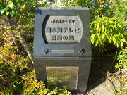 Site of Nihonkai Telecasting.jpg