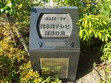 Nihonkai Telecasting