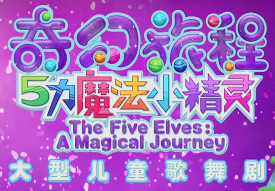 The Five Elves Musical : A Magical Journey