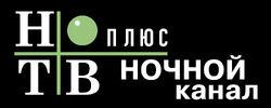НТВ-Плюс Ночной канал (2003-2007, чёрный фон).jpg