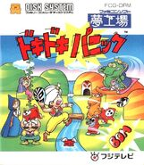 Famicom disk system-doki doki panic