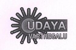 Udaya Varthegalu.jpg