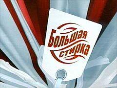 Большая стирка(2002-2004).jpg