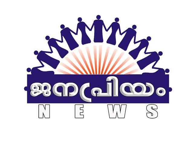 Janapriyam News