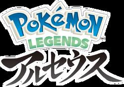 Pokemon Legends Arceus logo JP.png
