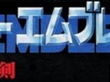 Fire Emblem: Ankoku Ryuu to Hikari no Tsurugi