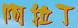 Aladdin chineselogo