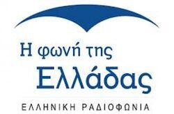 Η Φωνή της Ελλάδας.jpg