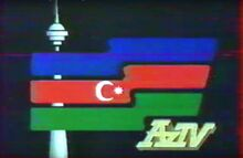 AzTV (Азербайджан) (логотип в заставках с 1991 по 1996)