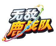Deer Squad original Chinese logo