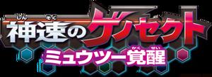 Pocket monsters movie 2013 jap logo.png