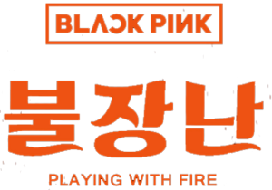 Playing With Fire.png