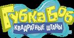 SpongeBob SquarePants Russian logo