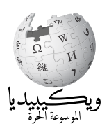 Wikipedia-logo-v2-ar-Amiri