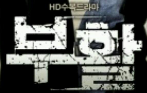 Resurrection (South Korean TV series)