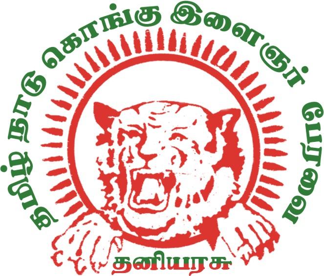 Tamil Nadu Kongu Ilaingar Peravai
