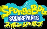 Japanese SpongeBob logo (2009)