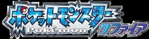 Pokemon Sapphire Logo JP.png