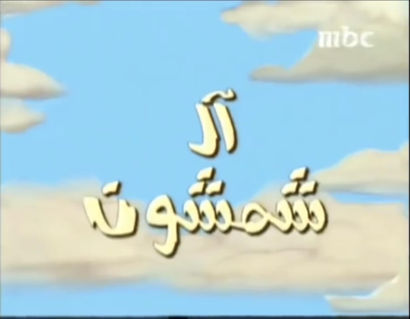 Al Shamshoon