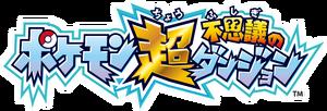 Pokémon Super Mystery Dungeon JP logo.png