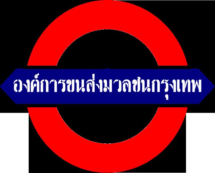 Bangkok Mass Transit Authority