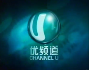 Channel u singapore.png