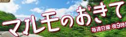 Marumo no Okite