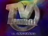 TV Patrol Ilocos