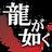 2005-present (Japanese version)