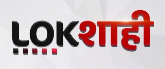 Lokshahi News