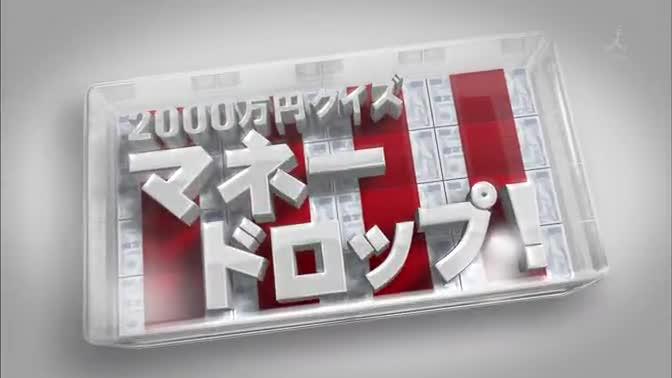2000 Million Yen Quiz! Money Drop