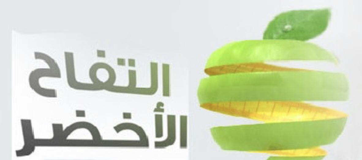 Al Tufah Al Akhdar